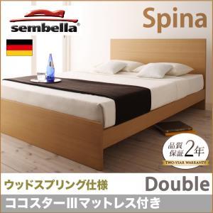 高級ベッド ドイツブランド 【sembella】 センべラ 【Spina】 スピナ(ウッドスプリング仕様) 【ココスターマットレス】 ダブルサイズ ダブルベッド ダブルベット マットレス付き (代引不可)