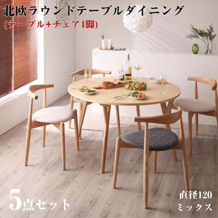 デザイナーズ北欧ラウンドテーブルダイニング【Rour】ラウール/5点チェアミックス(テーブル、チェアA×2、チェアB×2)(代引不可)