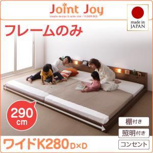 【送料無料】連結ベッド 棚付き 照明付き 親子で寝られる【JointJoy】ジョイント・ジョイ【フレームのみ】ワイドK280 キングサイズ 親子 4人 ファミリー 家族 大きいベッド 分割 子供と一緒に寝る ベット 並べる 寝室 3人 くっつける(代引不可)