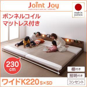 【送料無料】連結ベッド 棚付き 照明付き 親子で寝られる【JointJoy】ジョイント・ジョイ【ボンネルコイルマットレス付き】ワイドK220 キングサイズ 親子 4人 ファミリー 家族 大きいベッド 分割 子供と一緒に寝る ベット 並べる 寝室 3人 くっつける(代引不可)