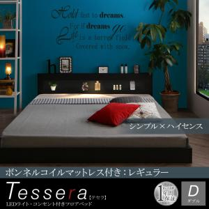 LEDライト・コンセント付きフロアベッド 【Tessera】 テセラ 【ボンネルコイルマットレス:レギュラー付き】 ダブルサイズ ダブルベッド ダブルベット マットレス付き