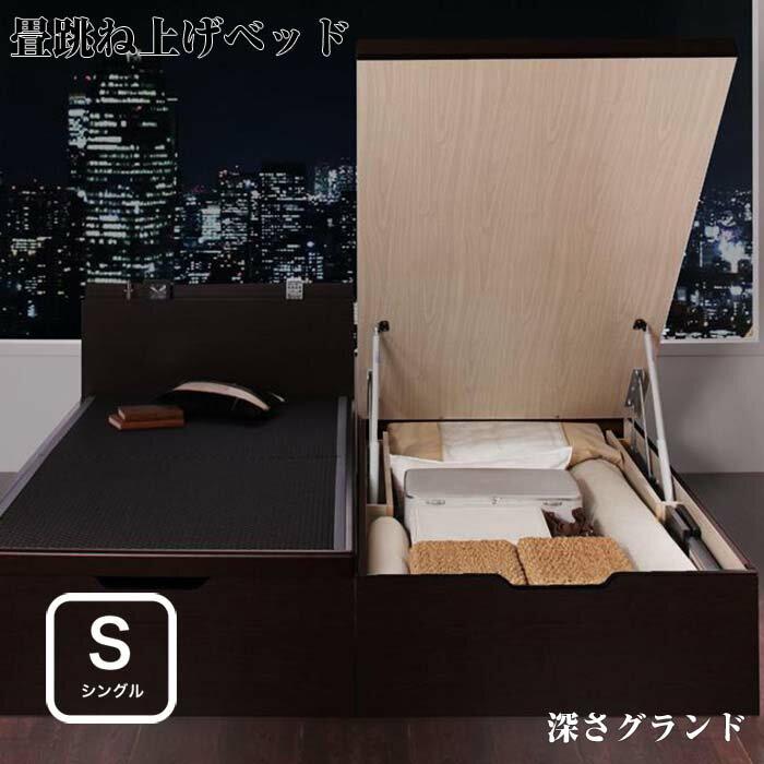 ベッド シングル シングルベッド 美草・日本製_大容量畳跳ね上げベッド_ 【Sagesse】 サジェス_グランド・シングルサイズ シングルベット (代引不可)