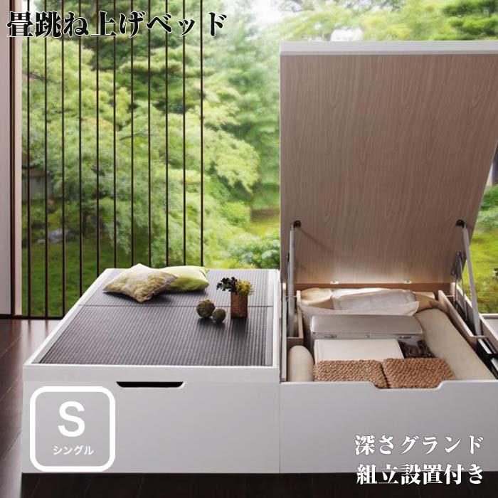(組立設置サービス付)ベッド シングル マットレス付き シングルベッド 美草・日本製_大容量畳跳ね上げベッド_ 【Komero】 コメロ_グランド・シングルサイズ シングルベット (代引不可)