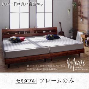 棚・コンセント付デザインすのこベッド 【Mowe】 メーヴェ 【フレームのみ】 セミダブルサイズ セミダブルベッド セミダブルベット