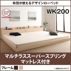 布団が使えるデザインローベッド Ayliy アイリー フランスベッドマルチラススーパースプリングマットレス付き ワイドK200 レギュラー 広いベッド (シングル×2) フロアベッド 低いベッド 丈夫 長持ち 分割 大型ベッド ライト付き 棚付き(代引不可)