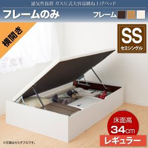 通気性抜群 ガス圧式 大容量 跳ね上げベッド No-Mos ノーモス ベッドフレームのみ 横開き セミシングル レギュラー スノコ ヘッドレスベッド レギュラー べット 跳ね上げ式ベッド すのこベッド 収納ベッド 収納付きベッド 一人暮らし(代引不可)