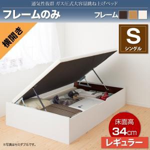 通気性抜群 ガス圧式 大容量 跳ね上げベッド No-Mos ノーモス ベッドフレームのみ 横開き シングル レギュラー スノコ ヘッドレスベッド シングルベッド レギュラー べット 跳ね上げ式ベッド すのこベッド 収納ベッド 収納付きベッド(代引不可)