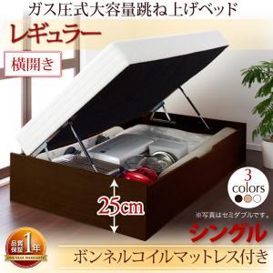 すのこ構造 ガス圧式 大容量 跳ね上げベッド L-Prix エルプリックス ボンネルコイルマットレスタイプ 横開き シングル レギュラー マットレスベッド 収納ベッド シングルベッド レギュラーマットレス付き 収納付きベッド べット ベッド下収納 跳ね上げ式(代引不可)