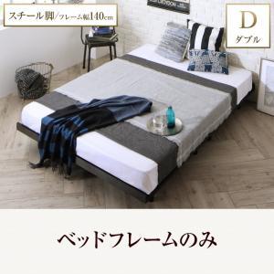 デザインボードベッド Bibury ビブリー ベッドフレームのみ スチール脚 ダブル フレーム幅140 ローベッド 新婚ベッド 新築 木製ベッド ベット 2人用 低いベッド ロースタイル ローベッド フロアタイプ フロアベッド ロータイプベッド 夫婦 カップル