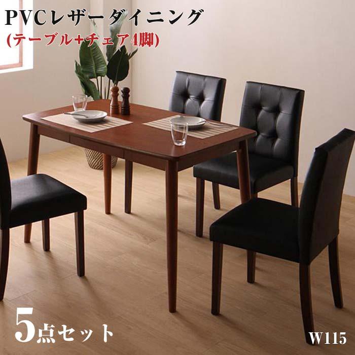 さっと拭ける PVCレザーダイニング fassio ファシオ 5点セット(テーブル+チェア4脚) W115