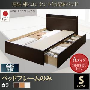 連結 棚・コンセント付収納ベッド Ernesti エルネスティ ベッドフレームのみ 床板 Aタイプ シングル(代引不可)