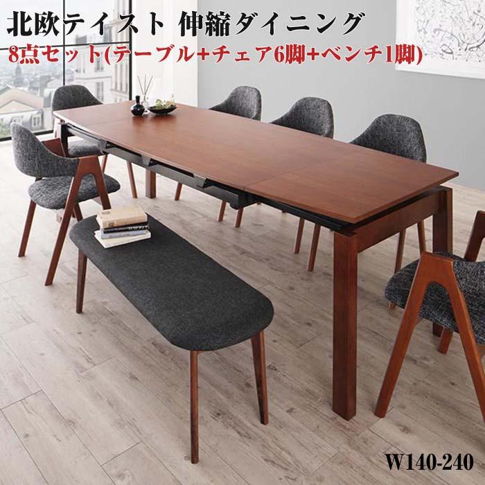 北欧テイスト 天然木ウォールナット材 伸縮ダイニングセット KANA カナ 8点セット(テーブル+チェア6脚+ベンチ1脚) W140-240(代引不可)