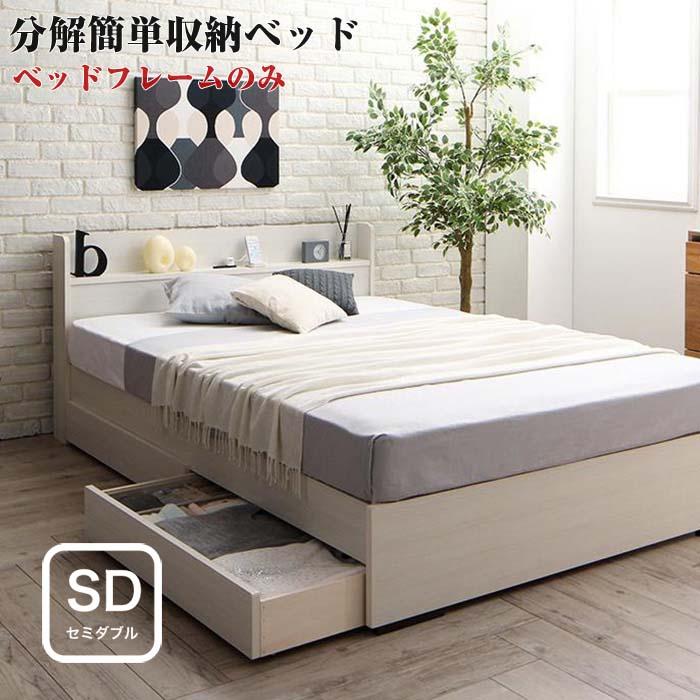 工具いらずの組み立て・分解簡単収納ベッド Lacomita ラコミタ ベッドフレームのみ セミダブル(代引不可)