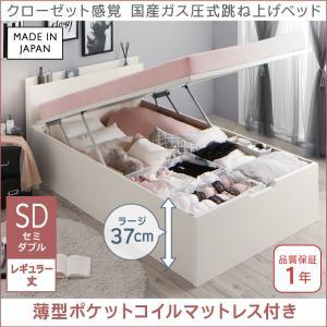 クローゼット感覚ガス圧式跳ね上げベッド aimable エマーブル 薄型ポケットコイルマットレス付き 縦開き セミダブル レギュラー丈 深さラージ(代引不可)