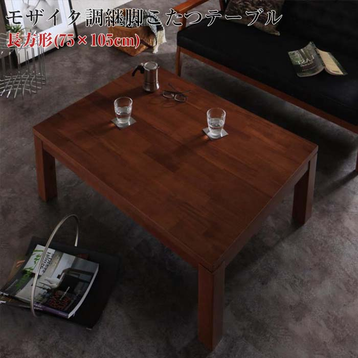 天然木モザイク調デザイン継脚こたつテーブル Vestrum ウェストルム 長方形(75×105cm)(代引不可)