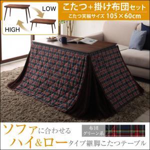 ソファに合わせるハイ&ロータイプ継脚こたつテーブル Viron ヴィロン こたつ2点セット 先染めフラット生地 長方形(60×105cm)(代引不可)