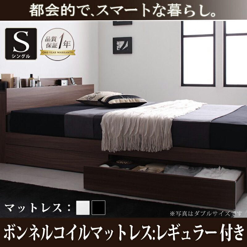 ベッド シングル マットレス付き シングルベッド 引き出し付き 収納付き 棚付き コンセント付き 収納ベッド 【General】 ジェネラル 【ボンネルコイルマットレス:レギュラー付き(ロールパッケージ)】 シングルサイズ シングルベット 引出し ベッド下収納