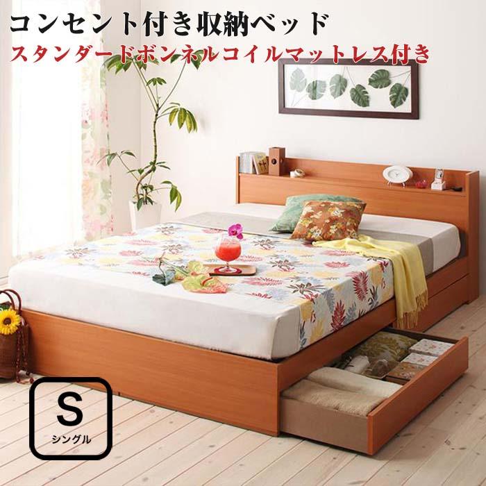 ベッド シングル マットレス付き シングルベッド コンセント付き 収納ベッド 引き出し付き 収納付き 【Ever】 エヴァー 【ボンネルコイルマットレス:レギュラー付き(ロールパッケージ)】 シングルサイズ シングルベット 引出し ベッド下収納
