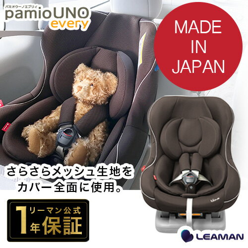 【送料無料】 パミオウーノエブリィ  リーマン チャイルドシート 新生児 日本製 【メーカー直販】