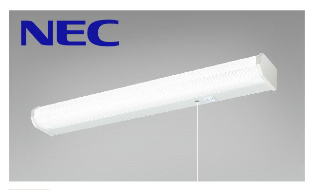 NEC LEDキッチンライト 流し元灯 おしゃれ シンプル リフォーム リノベーション 昼白色 天井