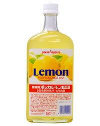 ポッカ 業務用レモン 有糖 720ml 1ケース12本入り あす楽