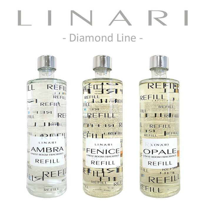 リナーリ LINARI 交換用 リフィル ダイアモンド ライン ( ブラックスティック ) 500ml リードディフューザー専用詰め替え あす楽 対応