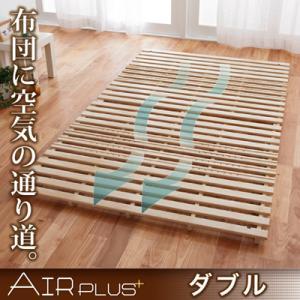 通気孔付きスタンド式すのこベッド【AIR PLUS】エアープラス ダブルサイズ 40103664
