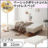 ベーシックボンネルコイルマットレス【ベッド】シングル 脚22cm 40101366