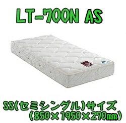 【送料無料(一部地域除く)!!】FRANCEBED[フランスベッド] Life Treatment[ライフトリートメント] LT-700N AS セミシングル(マットレス・寝具・ソフト・やわらか・ハード・固め・ミディアム・ふつう・LT-750CNAS・プロウォール・プロ・ウォール) [850x1950x270mm]