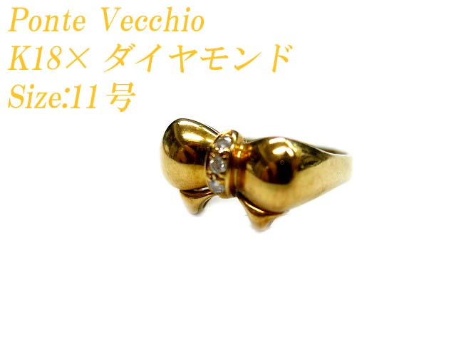 Ponte Vecchioポンテヴェキオ K18ダイヤ リング リボン 指輪0670【中古】ジュエリー アクセサリー サイズ11号