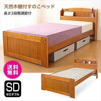 ベッド セミダブル すのこ 木製 宮棚付き コンセント付き 天然木棚付 すのこベッド 高さ3段階調節 送料無料
