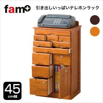 fam+/ファムプラス 天然木引き出しいっぱいテレホンラック 鍵・コンセント付き 45cm幅