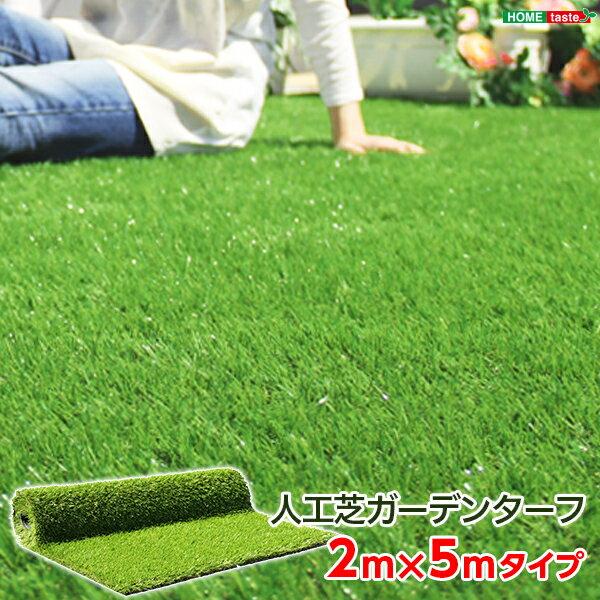 人工芝ガーデンターフ【ARTY-アーティ-】(2x5mロールタイプ)