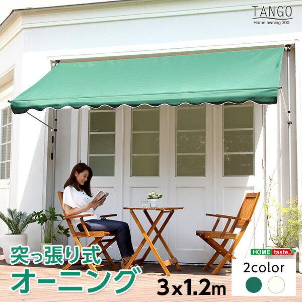 陽射しを防いで室内まで涼しく【タンゴ-TANGO-】(オーニング3M 日よけ)