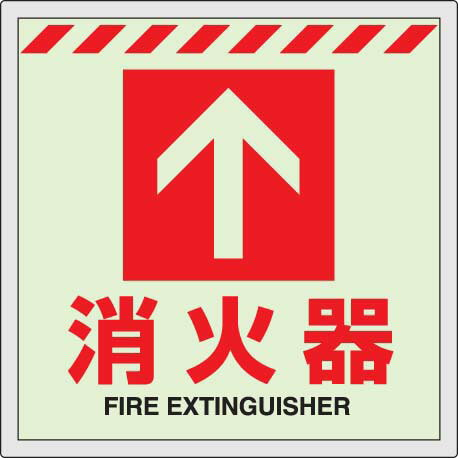 消防標識 床貼ステッカー 消火器 ↑ ユニット 831-13