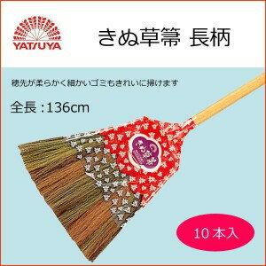 八ツ矢工業(YATSUYA) きぬ草箒 長柄×10本 【直送品・送料無料・代引き不可】