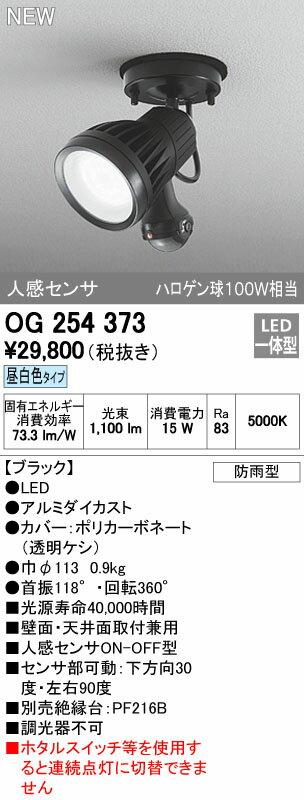 【SPU↑ポイント最大7倍】【\15000円~送料無料※】オーデリック LEDエクステリアスポットライト OG254373 (※北海道・沖縄・離島を除く)