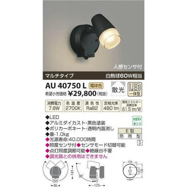 コイズミ照明白熱60W相当人感センサ付LED防雨型スポットライトAU40750L
