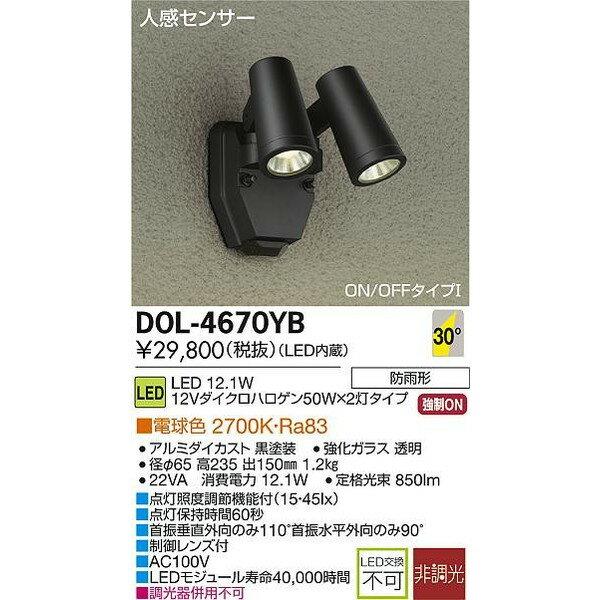 DAIKO大光電機人感センサ付LEDエクステリアスポットライトDOL-4670YB