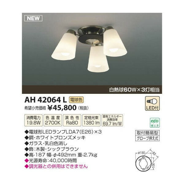 KOIZUMI コイズミ照明 (NS) LEDシャンデリア AH42064L