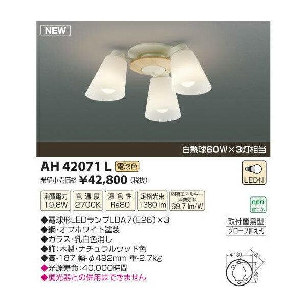 KOIZUMI コイズミ照明 (NS) LEDシャンデリア AH42071L