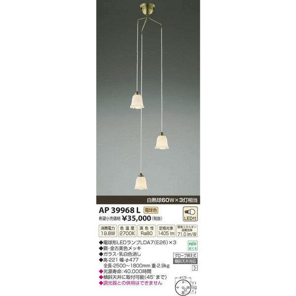 コイズミ照明LED洋風吹抜けシャンデリアAP39968L