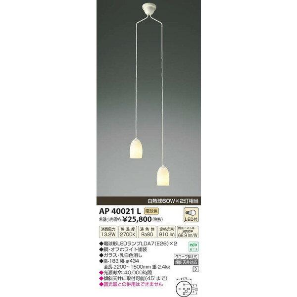 コイズミ照明LED洋風吹抜けシャンデリアAP40021L