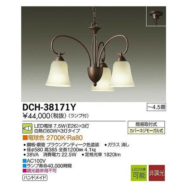 大光電機DAIKO LED洋風シャンデリア~4.5畳DCH-38171Y