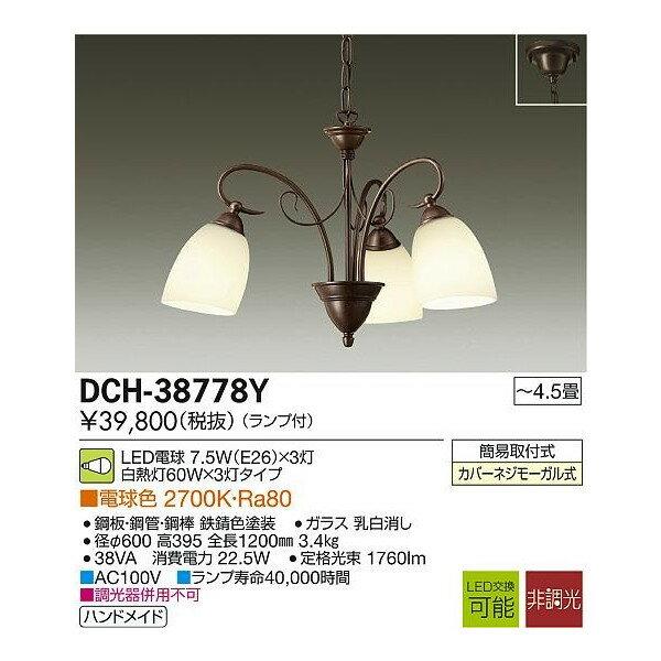 大光電機DAIKOLED洋風シャンデリア~4.5畳DCH-38778Y