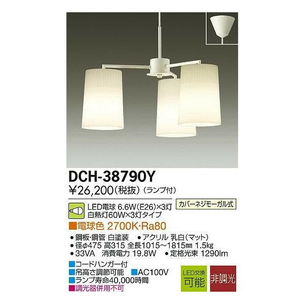 大光電機DAIKOLED洋風シャンデリアDCH-38790Y