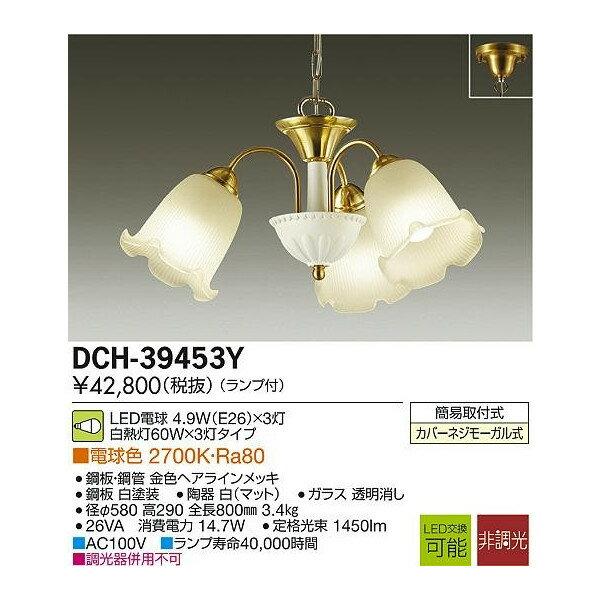 DAIKO大光電機LEDシャンデリアDCH-39453Y