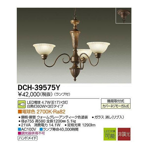 DAIKO大光電機LEDシャンデリアDCH-39575Y