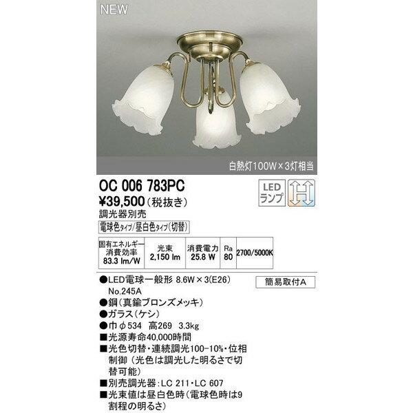 ODELICオーデリック LED洋風シャンデリア光色切替調光タイプ白熱灯100W×3灯相当OC006783PC