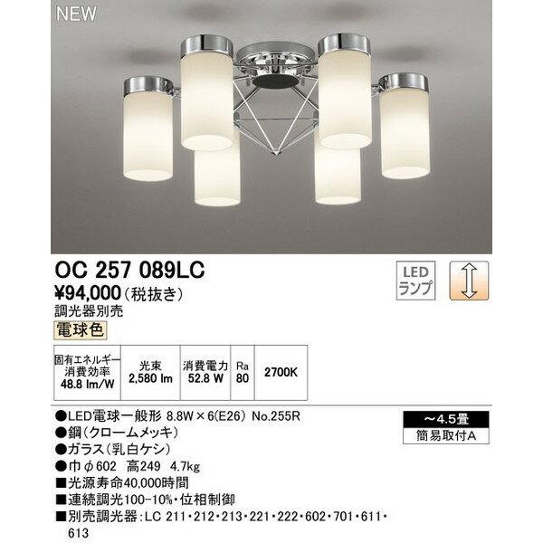 ODELICオーデリックLED洋風シャンデリア~4.5畳OC257089LC